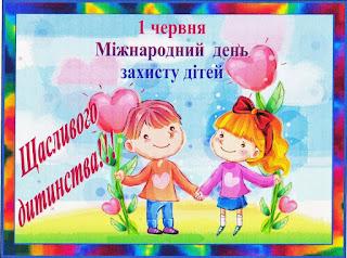 Картинки по запросу картинки до дня захисту дітей