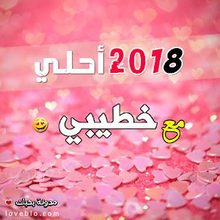 2018 احلى مع خطيبي صور السنة الجديدة صور 2018