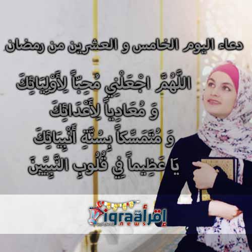 دعاء اليوم الخامس والعشرين من شهر رمضان | ادعية رمضان 2017 وفضل دعاء اليوم