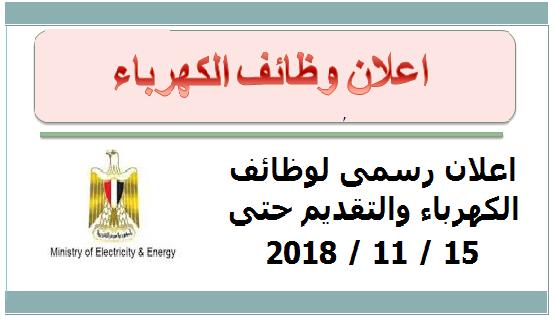 اعلان رسمى لوظائف الكهرباء والتقديم حتى 15 / 11 / 2018  شركة النصر لصناعة المحولات والمنتجات الكهربائية