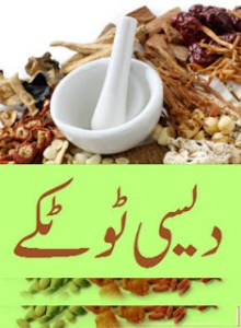 Desi Totkay Pdf Urdu Book Free Download