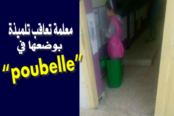 """معلمة تعاقب تلميذة بوضعها في سلة المهملات """"poubelle"""""""