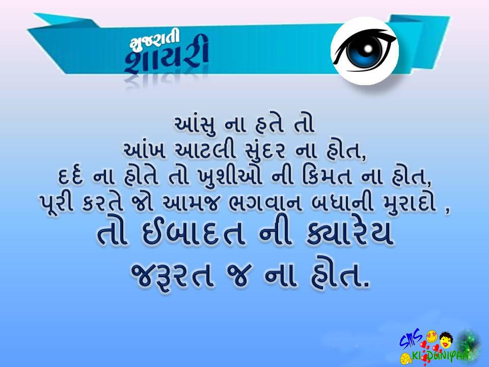 Gujarati Sad Shayari Image Download ✓ The Galleries of HD