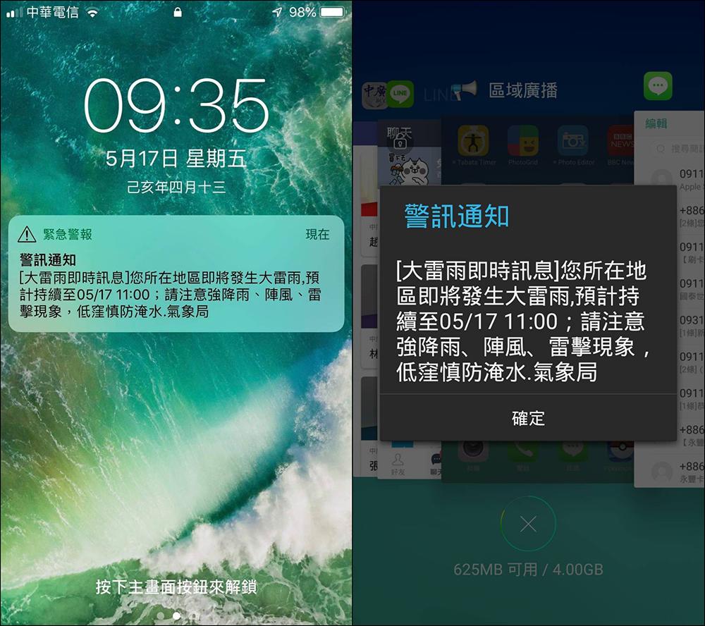 地震 iphone 速報 緊急