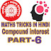 COMPOUND INTEREST FOR SPECIAL FOR NTPC PART -6 MATHS SHORT TRICKS.