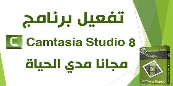 تفعيل camtasia studio 8 مدى الحياة وعلى مسؤوليتي