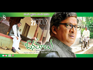 Watch Onamalu Telugu Movie Online