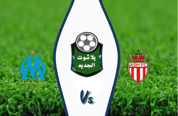 نتيجة مباراة موناكو ومارسيليا بتاريخ 30-10-2019 كأس الرابطة الفرنسية