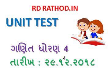 STD 4 MATHS UNIT TEST PAPER SOLUTION