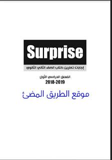 حمل اجابات كتاب سيربرايز surprise فى اللغة الانجليزية للصف الثانى الثانوى طبعة 2019