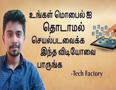 Access Your Mobile Without Touching In Tamil