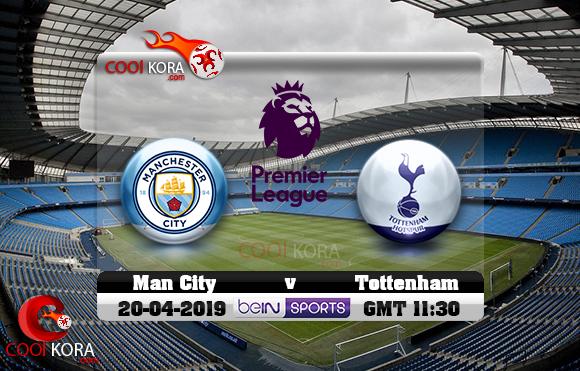 مشاهدة مباراة مانشستر سيتي وتوتنهام اليوم 20-4-2019 في الدوري الإنجليزي