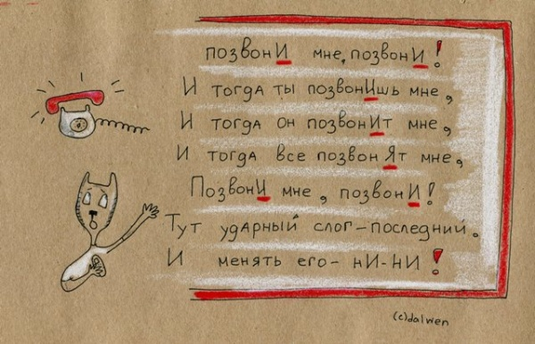 russian language in cats