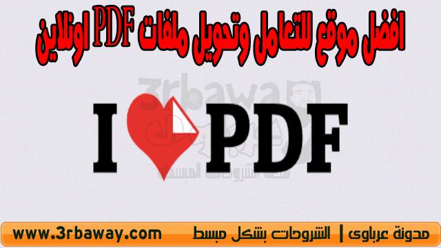 افضل موقع للتعامل وتحويل ملفات PDF اونلاين