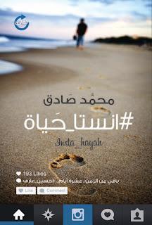 رواية،كتاب،محمد صادق، إنستا حياه، هيبتا، تحميل