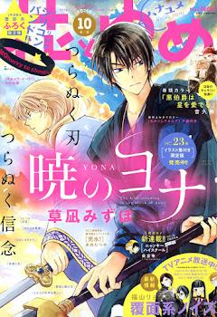 Akatsuki no Yona de Mizuho Kusanagi
