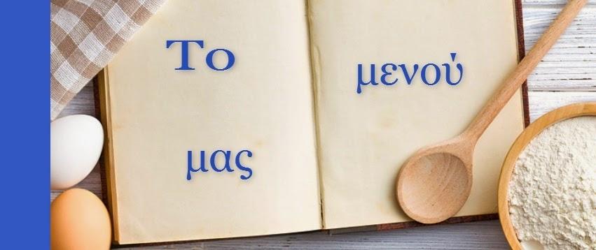Το μενού μας!  11/10 εως17/10