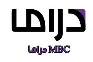 تردد قناة Mbc دراما