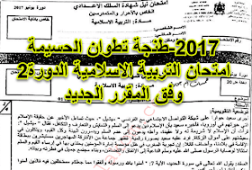 الامتحان الجهوي مادة التربية الاسلامية الثالثة اعدادي جهة طنجة تطوان الحسيمة 2017