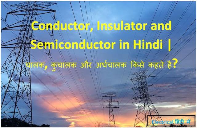 Conductor, Insulator And Semiconductor In Hindi | चालक, कुचालक और अर्धचालक किसे कहते है?