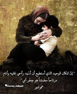 كلام عن الام , حكم وكلمات مؤثرة عن الأم , صور عن الأم مكتوب عليها كلام