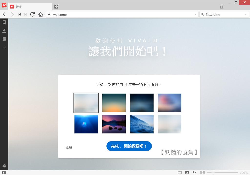 7 - [推薦] 更快、更省記憶體!Vivaldi - 比Chrome更棒的瀏覽器