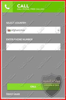 إتصال مجاني لأي هاتف في العالم