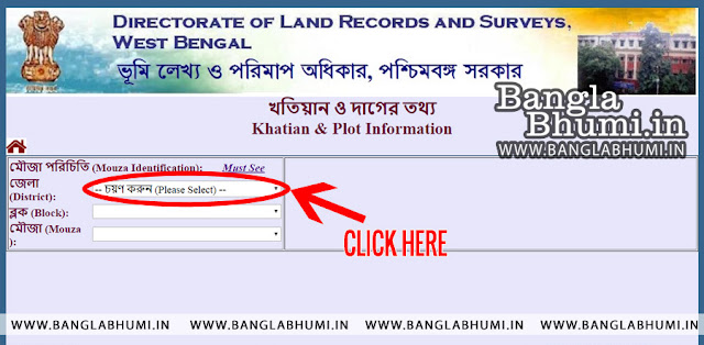 Find West Bengal Land Records With Khatian Number Plot Number -  Step 2
