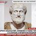 Ιστορική ανακάλυψη: Βρέθηκε ο τάφος του Αριστοτέλη - ΒΙΝΤΕΟ