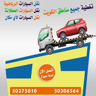ارقام ونشات الكويت رقم سطحات
