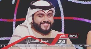 أختيار ألحام يقع علي البحريني فيصل الأنصاري