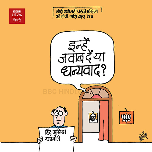 Shashi Thurur Cartoon, narendra modi cartoon, bjp cartoon, muslim, hindu, cartoons on politics, indian political cartoon