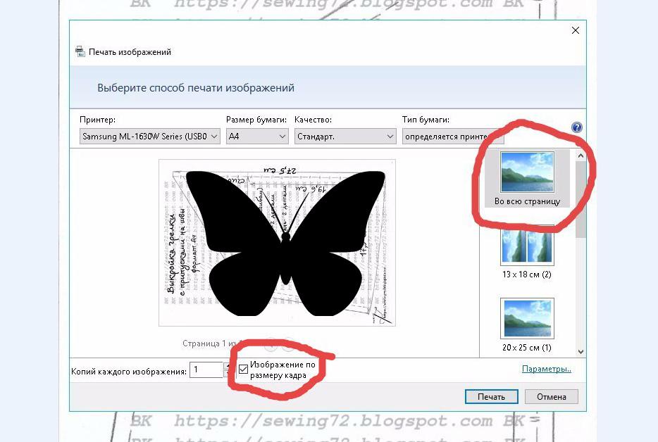 Как распечатать картинку на принтере с компьютера нужного размера, картинка для