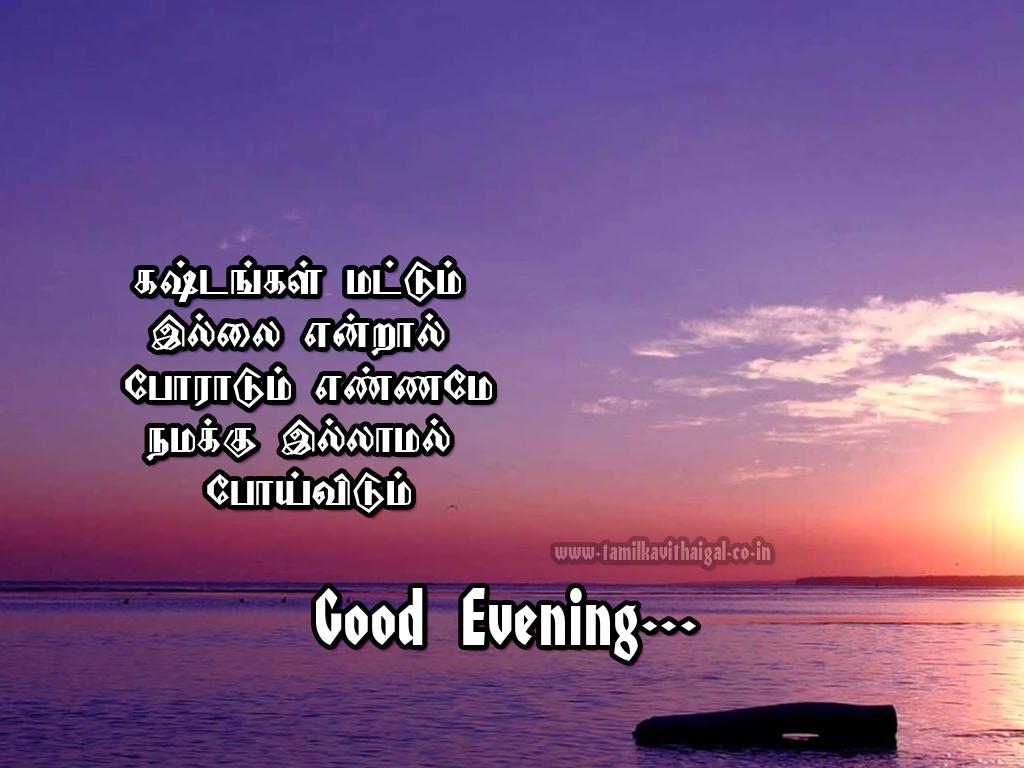 Tamil Kavithai For Wishing Good Evening Tamil Kavithaigal