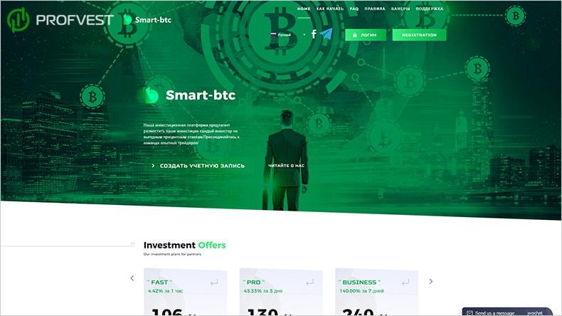 Smart-btc обзор и отзывы HYIP-проекта