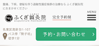 http://ibs-nagoya.jp/blog
