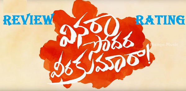 vinara sodara veera kumara movie review rating, vinara sodara veera kumara review, vinara sodara veera kumara rating, vinara sodara veera kumara movie, telugu new movies, tollywood news, movie news, say cinema,