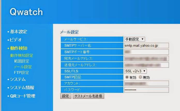 PCからの設定画面「メール設定」