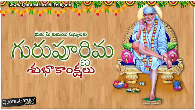 Gurupurnima Telugu Greetings with saibaba HD wallpapers