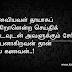 Tamil Kavithai | Kanavan Manaivi Kavithai