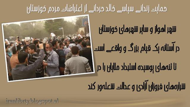 خالد حردانی زندانی سیاسی در زندان گوهردشت کرج روز 27بهمن 95 طی نامهیی از اعتراضات مردمی خوزستان حمایت کرد.