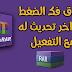تحميل برنامج فك الضغط الشهير 2017 winrar بجميع اللغات للنواتين مع التفعيل