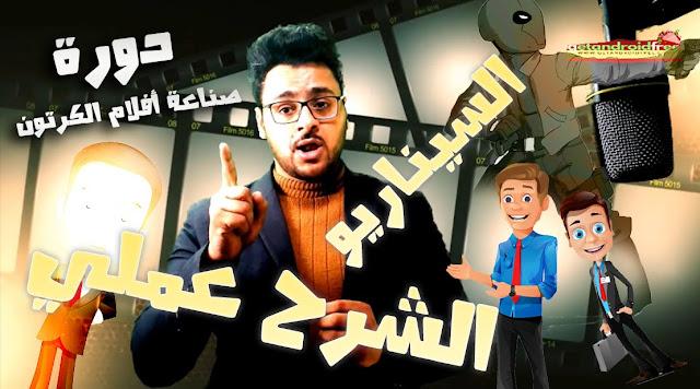ابسط طرق كتابة السيناريو | أربع كتب مترجمة لتعلم كتابة السيناريو بالعربي