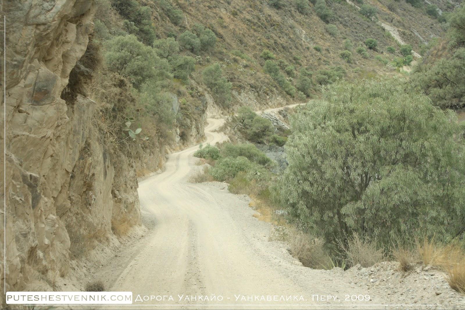 Извилистая горная дорога в Перу