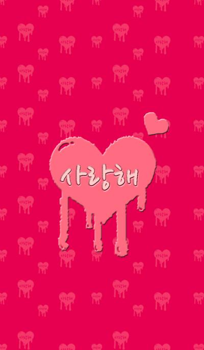 한국어 LOVE 정장 4
