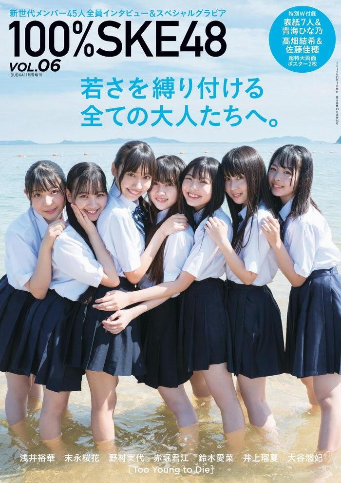 [BUBKA] Special 2019.11 – 100%SKE48 Vol.6