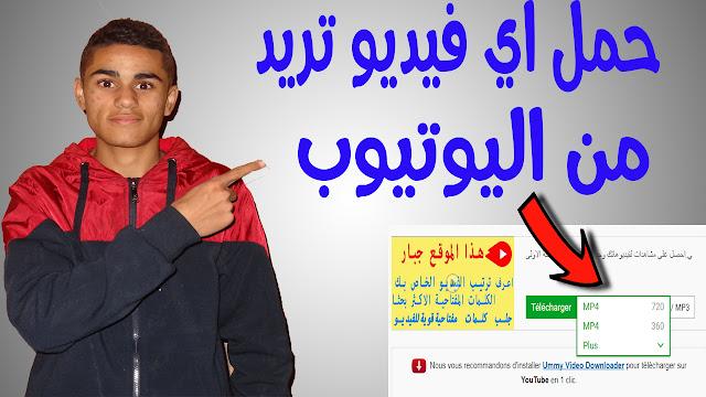 حمل اي فيديو من اليوتيوب بحرفين من لوحة المفاتيح جربها الان 2018