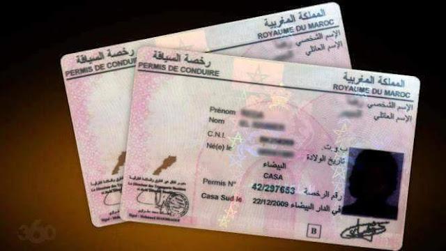 رخصة السياقة للفترة الاختبارية بالتنقيط
