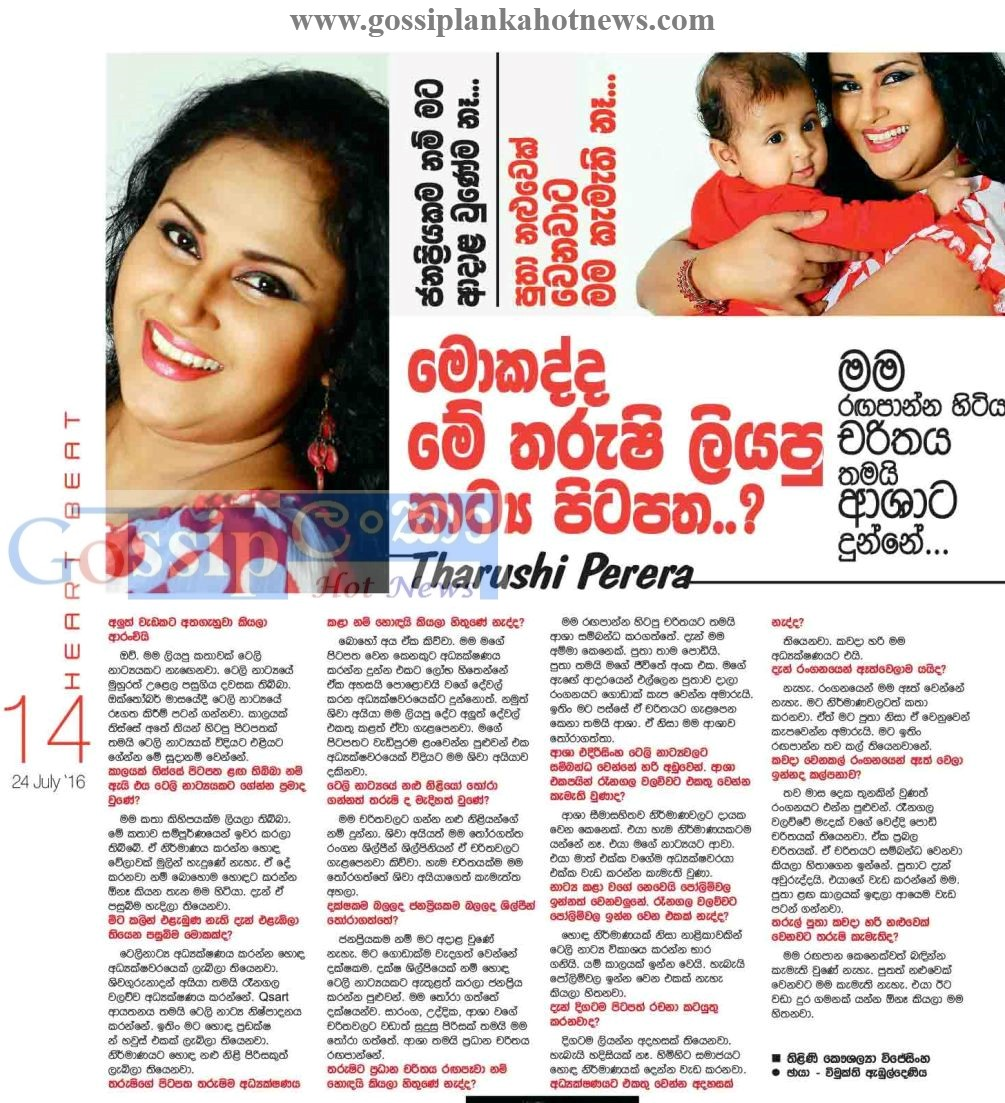 Gossip Lanka Gossip Chat With Tharushi Perera | Gossip Lanka
