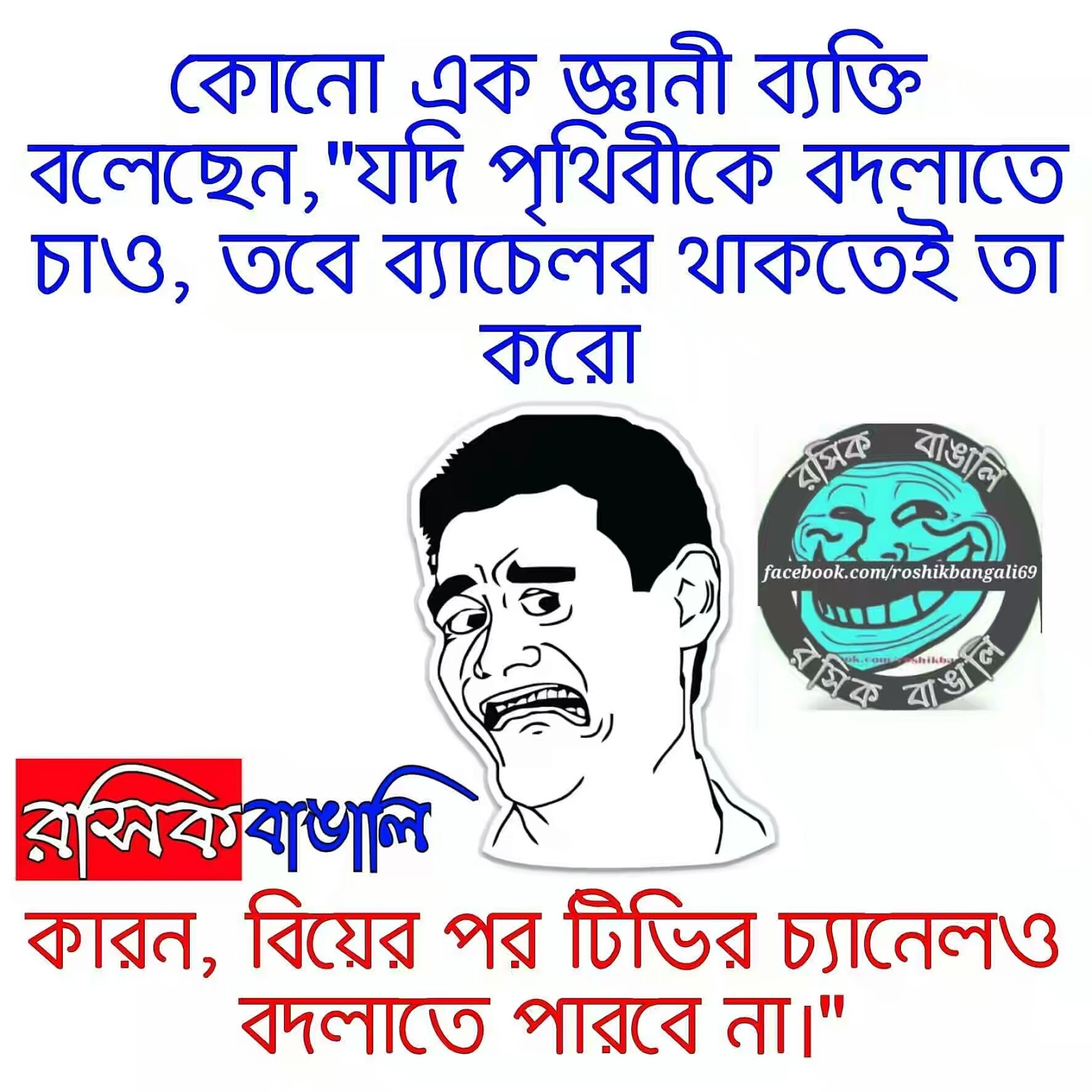 Funny Bengali Pictures With Quotes – Daily Motivational Quotes
